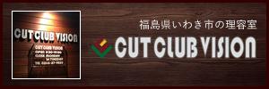 いわき市の理容室 Cut Club Vision